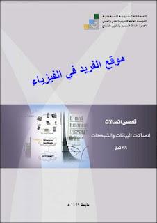 كتاب اتصالات البيانات والشبكات pdf، كتب الاتصالات ، كتب هندسة الاتصالات الرقيمة ، بروابط تحميل مباشرة مجانا ، كتب اتصالات باللغة العربية