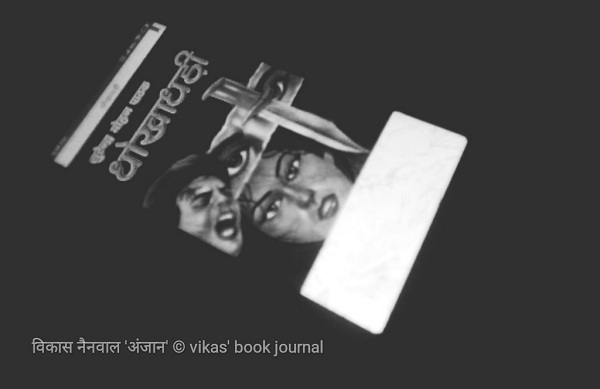 धोखाधड़ी - सुरेन्द्र मोहन पाठक