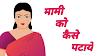 मामी को पटाने के लिए बेस्ट 10 तरीका-mami ko kaise pataye