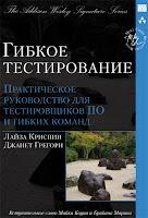 книга Лайза Криспин и Джанет Грегори «Гибкое тестирование: практическое руководство для тестировщиков ПО и гибких команд» - читайте отдельное сообщение в моем блоге