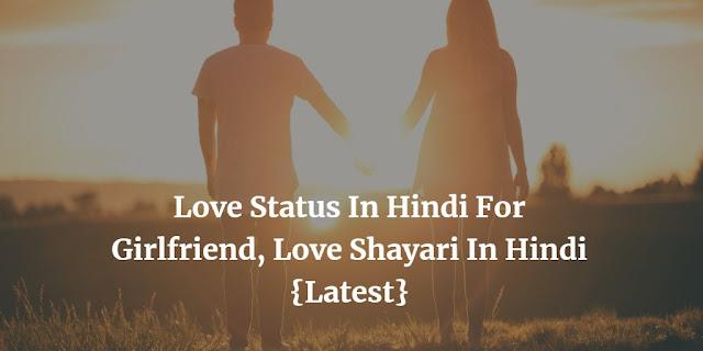 Love Attitude Status In Hindi For Girlfriend | Hindi Status | Romantic Status | आपका स्वागत हे मेरी इस नयी पोस्ट में जिसमे में आपके साथ शेयर