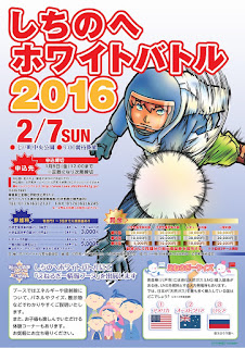 Shichinohe White Battle 2016 flyer 平成28年 しちのへホワイトバトル2016 チラシ
