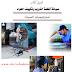 تحميل كتاب صيانة أنظمة التبريد والتكييف  إستراتيجيات الصيانة pdf