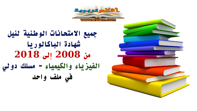 جميع الامتحانات الوطنية لنيل شهادة الباكالوريا من 2008 إلى 2018: الفيزياء والكيمياء - مسلك دولي