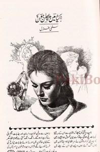 Kiya Main BadChalan Hun (Afsana) By Salma Ghazal