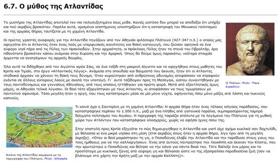 http://www.geo.auth.gr/765/6_santorini/67_atlantis.htm