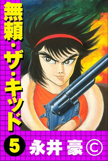無頼・ザ・キッド 第01-05巻