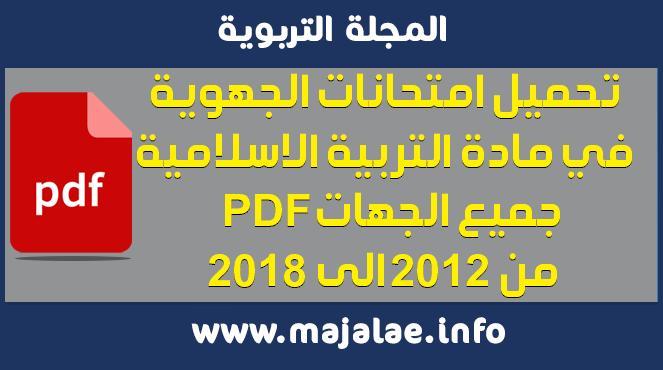 تحميل امتحانات جهوية في التربية الاسلامية جميع الجهات PDF
