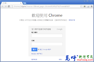 Google Chrome 免安裝版