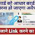 Easiest way to Link PAN card with Aadhar card Online!