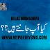 Bilal Mansoori - Kiya Aap Jante Hain - MyPoetrySms.Com