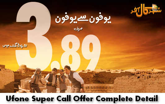 Ufone Super Call Offer Complete Detail
