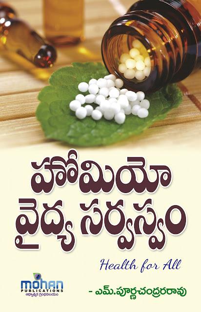 హోమియో వైద్య సర్వస్వం | Homeo Vydya sarvasvam |  | GRANTHANIDHI | MOHANPUBLICATIONS | bhaktipustakalu
