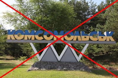 Укрошизофрения с переименованиями заражает РФ