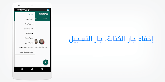صور من تطبيق واتساب بلس اخر اصدار