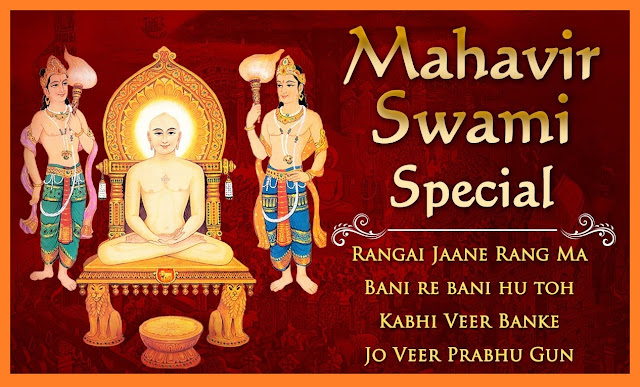 happy mahavir jayanti images, mahavir jayanti image hd, photos of lord mahavira, ghantakarna mahavir hd images, mahavir swami jayanti images, image of mahavir swami, mahavir bhagwan paintings, bhagwan mahavir ki photo, images of mahaveera, swami wallpaper