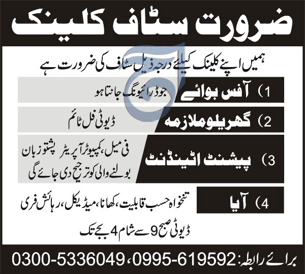 Office boy Attendant Aya Jobs in Clinic 31 May 2017