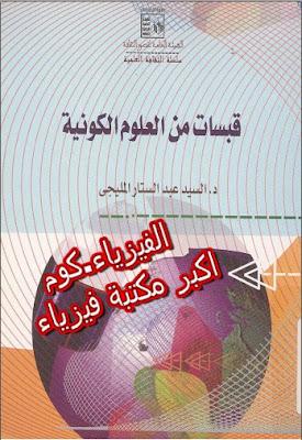 تحميل كتاب قبسات من العلوم الكونية pdf