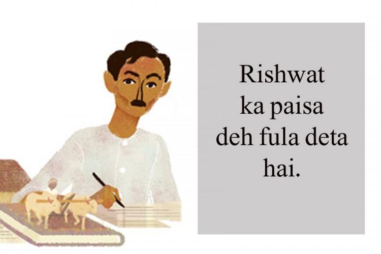 Munshi Premchand Quotes in Hindi, English | मुंशी प्रेमचंद के सुविचार