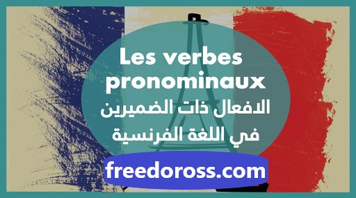 Les verbes pronominaux الافعال ذات الضميرين في اللغة الفرنسية