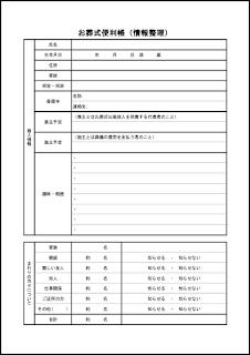 お葬式便利帳(情報整理) 011