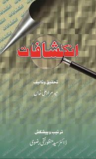 انکشافات تالیف میر مراد علی خان