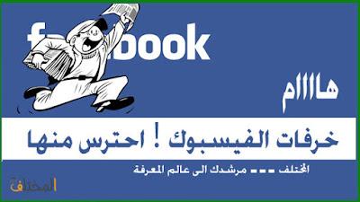 خرافات فيسبوك ! احترس