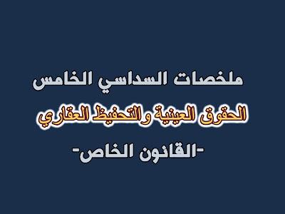 ملخصات القانون الفصل الخامس مادة الحقوق العينية والتحفيظ العقاري