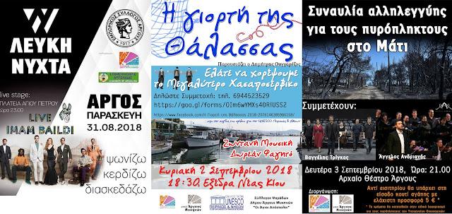 Τρεις μεγάλες εκδηλώσεις από την ΚΕΔΑΜ  στο Άργος