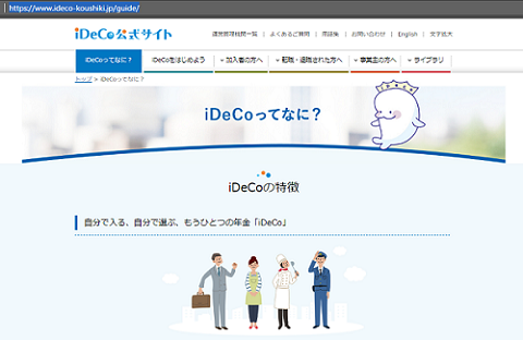 https://www.ideco-koushiki.jp/guide/