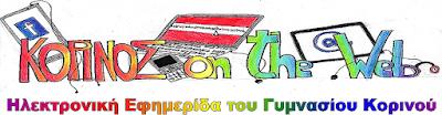 ΚΟΡΙΝΟΣ on the Web