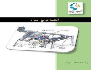 كتاب انظمة توزيع الهواء م / أسامه خياطة pdf