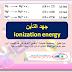 جهد التأين (طاقة التأين) Ionization energy