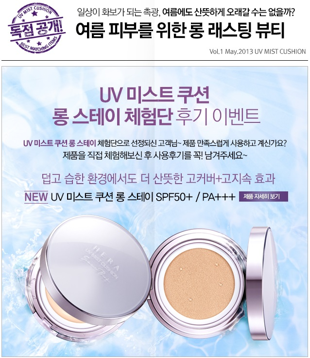 Beauty Blogger Online Shop Hera Uv Mist Cushion Long Stay Summer