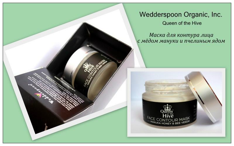 Отзыв: Маска для контура лица с мёдом манука и пчелиным ядом, Wedderspoon Organic, Inc., Queen of the Hive.