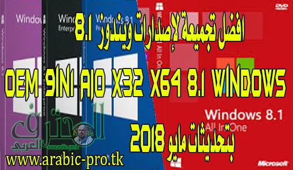 افضل تجميعة لإصدارات ويندوز 8.1 | Windows 8.1 X64 X32 AIO 9in1 OEM | بتحديثات مايو 2018