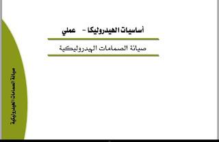 صيانة الاسطوانات الهيدروليكية pdf