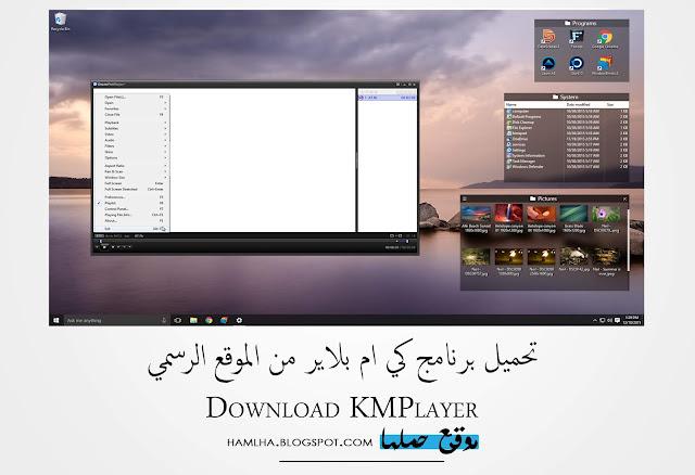 تحميل كي ام بلاير العربي Download KMPlayer مشغل الصوتيات والفيديوهات - موقع حملها