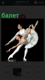 Театральный танец используемый в балете мужчиной и женщиной в балетной пачке
