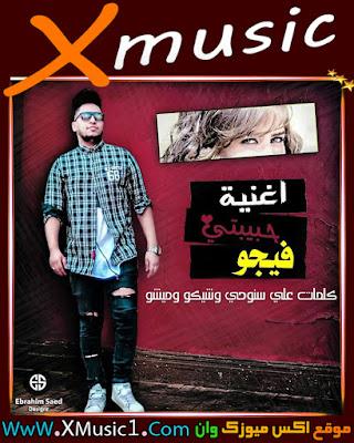 اغنية حبيبتى غناء احمد فيجو توزيع فيجو 2017