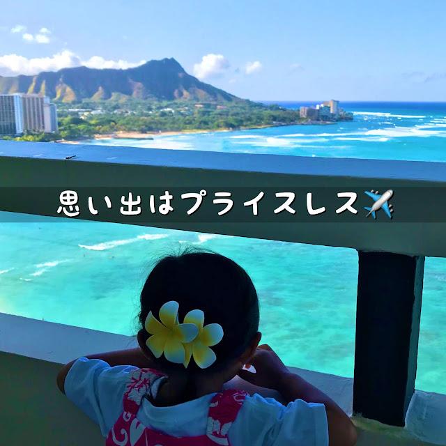 ルックJTB+JAL便を使って家族でハワイ旅行に行くと、費用はこれくらい。