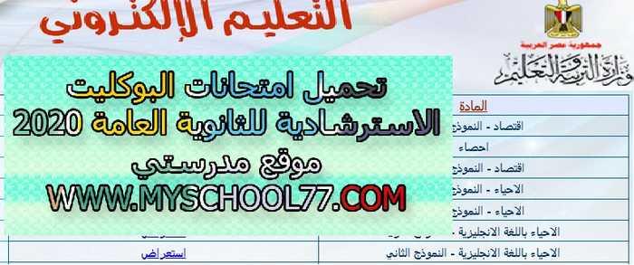نماذج امتحانات البوكليت للصف الثالث الثانوى 2020 - موقع مدرستى