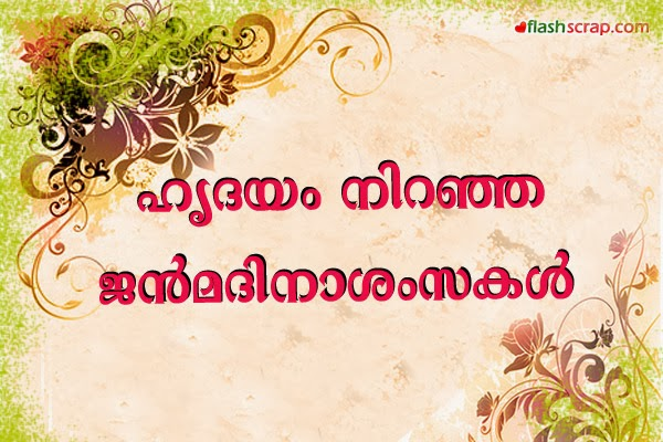 HD WALLPAPER GALLERY: Malayalam Birth Day wishes Images