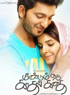 Watch Meendum Oru Kadhal Kadhai (2016) DVDScr Tamil Full Movie Watch Online Free Download
