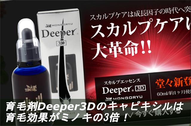 育毛剤Deeper3Dのキャピキシルは育毛効果がミノキの3倍!