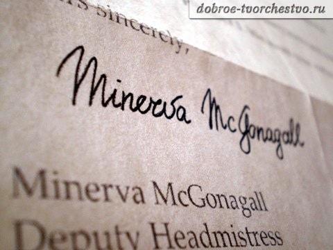 как сделать письмо из Хогвартса своими руками