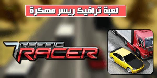 تحميل لعبة traffic racer للاندرويد مهكره من ميديا فاير