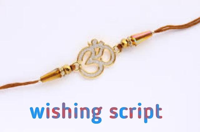 Raksha Bandhan Wishing Script by Blogger