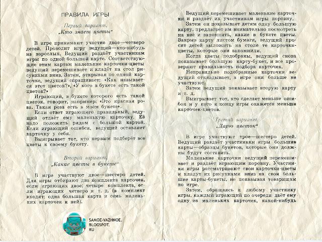 Цветут цветы лото СССР, советское, старое, из детства. Цветут цветы игра СССР Файнштейн Минаева 1981, 1985, 1990, 1991.
