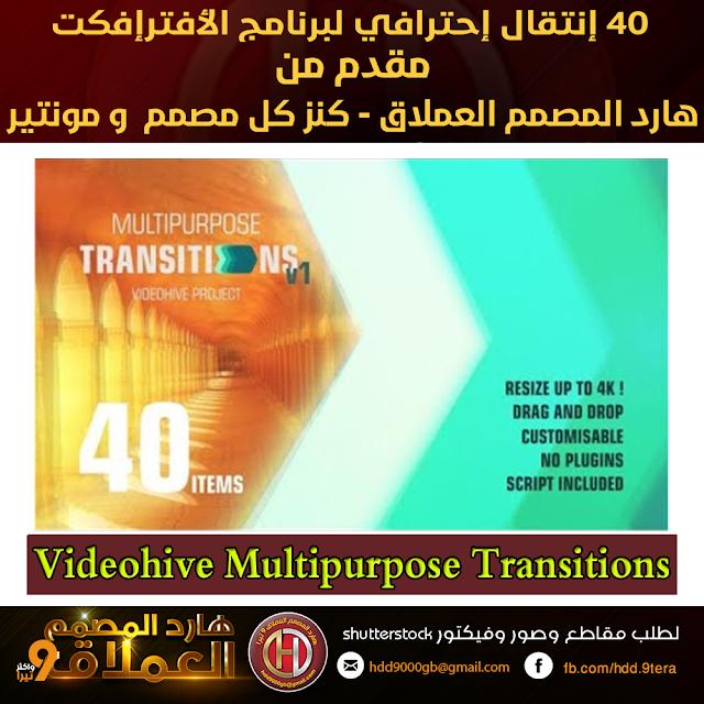 تحميل 40 إنتقال إحترافي لبرنامج الأفترإفكت - Videohive Multipurpose Transitions